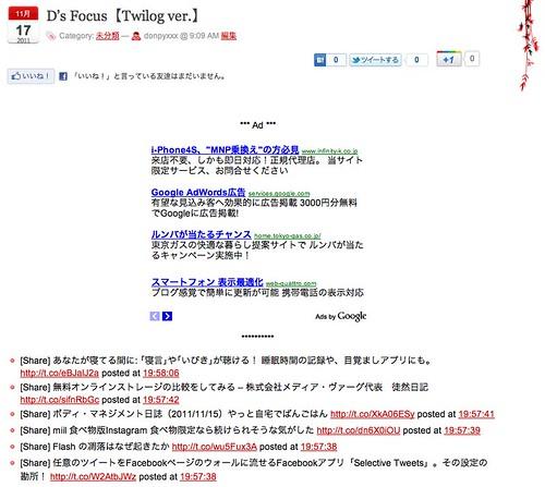 D's Focus【Twilog ver.】 | @CDiP
