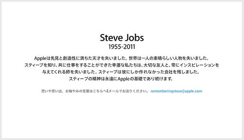 Apple - 追悼 Steve Jobs