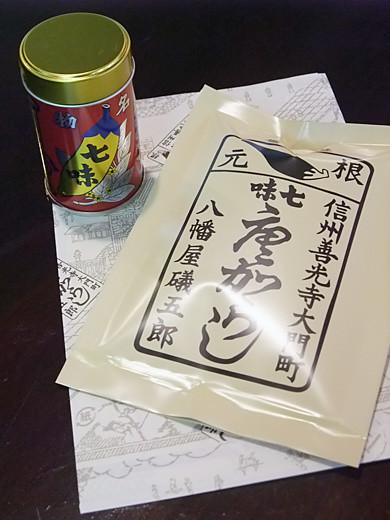 shichimi 4