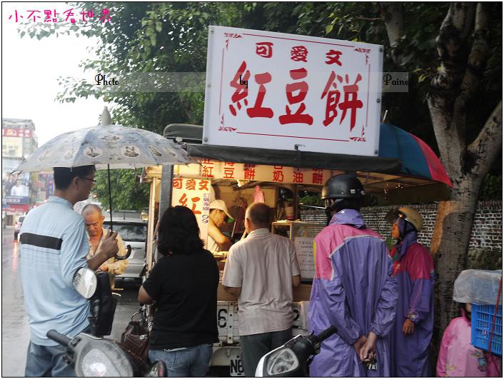 台南可愛文紅豆餅 (2).JPG