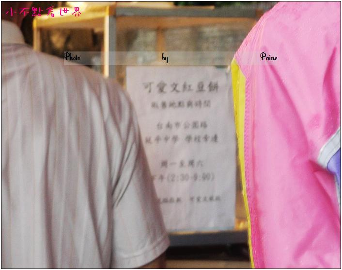台南可愛文紅豆餅 (3).JPG