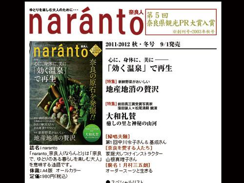 奈良雑誌『naranto奈良人』
