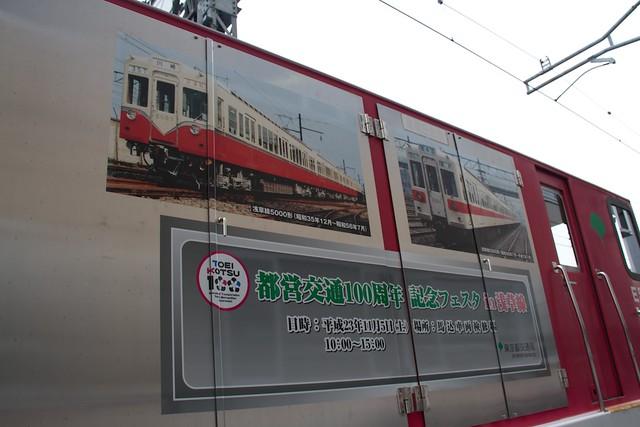 都営大江戸線 E5000形