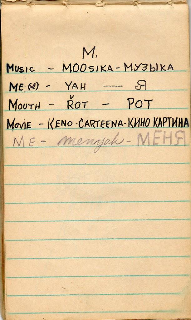 000031James Paul Stalls, Jr WWII Russian Notebook