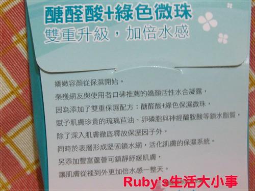 施巴嬌顏活性水合凝露 (1)