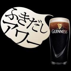 Guinness Fukidashi