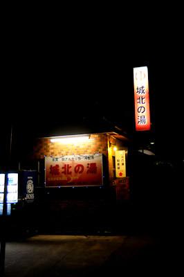20111019-_DSC1387-onsen
