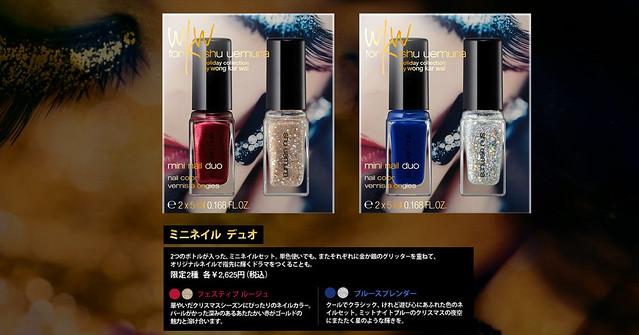 シュウ ウエムラ クリスマスコレクション by ウォン・カーウァイ  shu uemura - Windows Internet Explorer 20.10.2011 215225