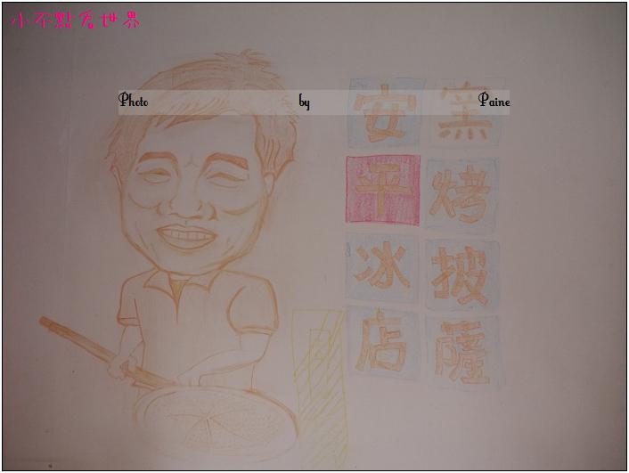 羅東安平窯烤比薩 (5).JPG