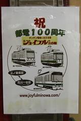 _MG_8144 (kimnovax) Tags: japan eos tokyo streetcar toden  canon24105mmf4lisusm eos500d todenarakawaline eoskissx3 eosrebelt1i thetodenstreetcar