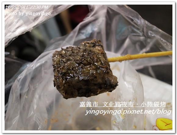 嘉義市_文化路.小陸碳烤20111105_R0043587