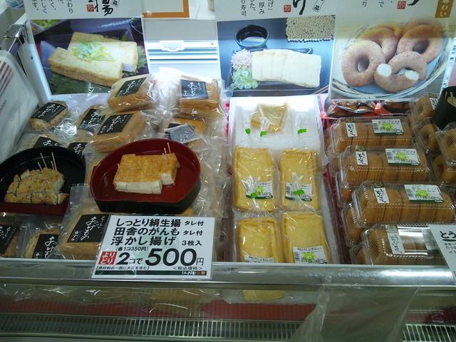 大豆工房むさしの庵の揚げとドーナツの写真
