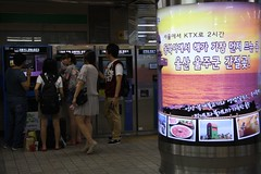 切符売り場 / Seoul,Memory