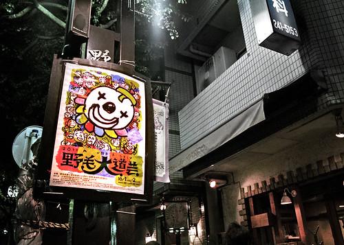 YOKOHAMA INSIDE ☆ Noge I