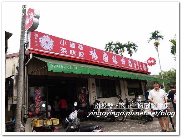 南投市_梅園餡餅粥20111009+R0042728