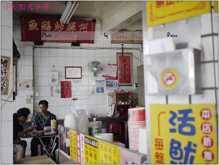 台南阿輝炒鱔魚 (2).JPG