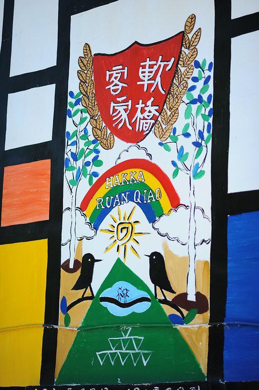竹東彩虹村
