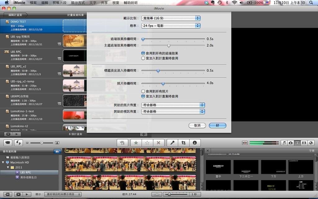 螢幕快照 2011-11-10 上午8.31.13