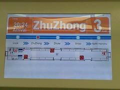 列車車廂內停靠站資訊英文版