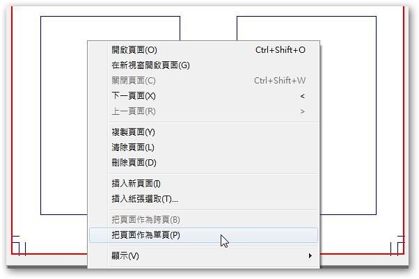 CS的跨頁設定
