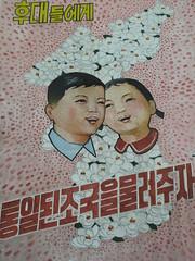 One Korea (Kalle Anka) Tags: travel art children one asia map korea korean socialist dmz northkorea  realism eastasia dprk unified   koreanpeninsula koreandemilitarizedzone   chosnminjujuiinminkonghwaguk democraticpeoplesrepublicofkorea chosn thedivision thelandofthemorningcalm   divisionofkorea hanbandobimujangjidae 38thparallelnorth  reuinification