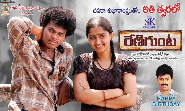 Renigunta Telugu Movie