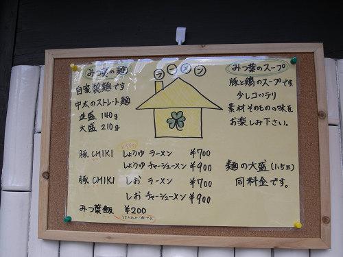 『ラーメン家 みつ葉』@奈良市富雄-05