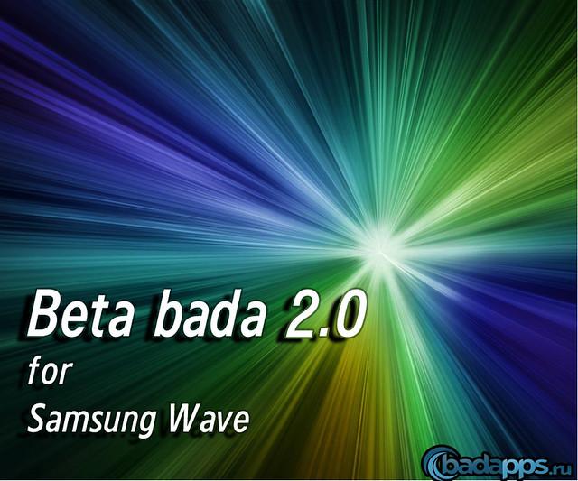 [Прошивка] Bada 2.0 beta XPKJ1 для Samsung S8530 Wave