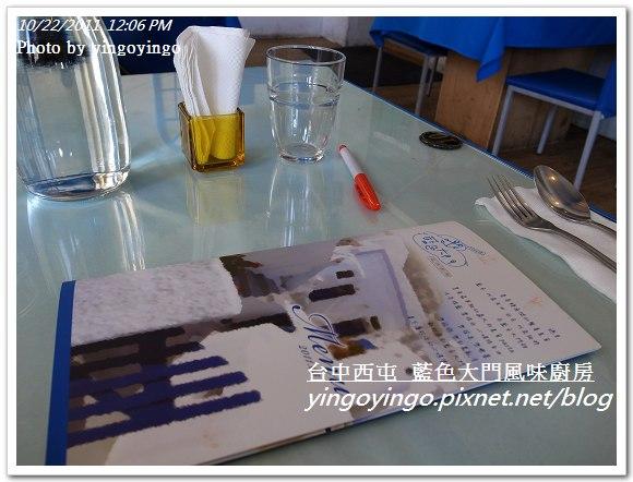 台中西屯_藍色大門20111022_R0043103