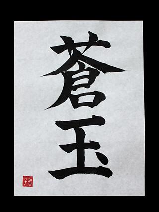 Gyokubu Japanese Kanji Symbols