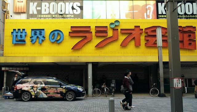 "Radio kaika Akihabara and ""steins;gate"" itasha"