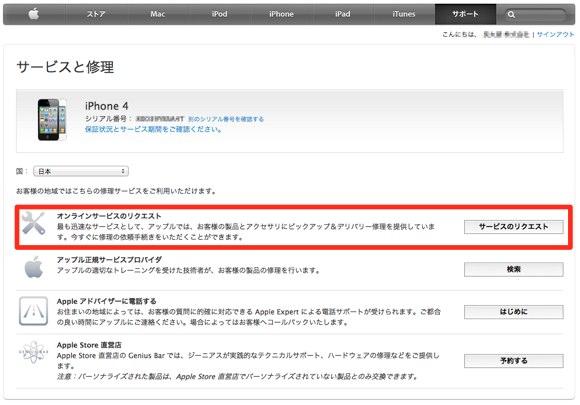 スクリーンショット 2011-11-05 10.22.14