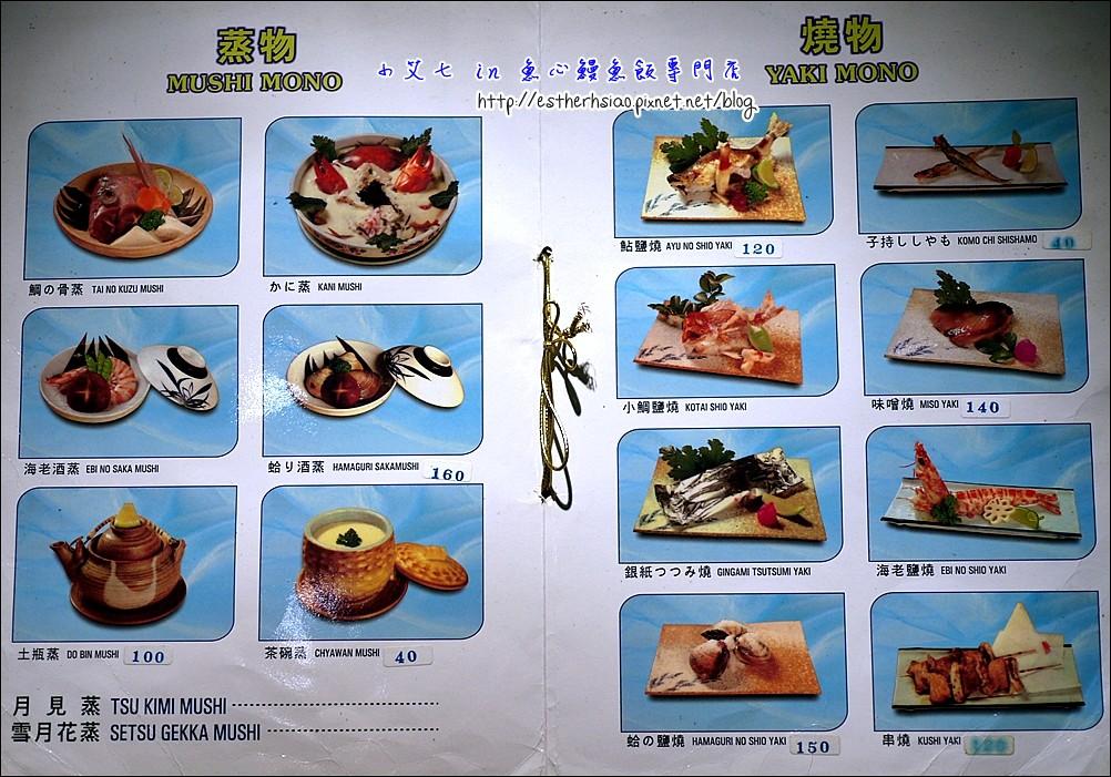 8 魚心餐單3