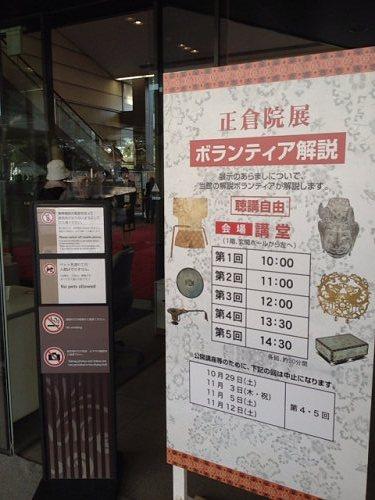 第63回正倉院展@奈良国立博物館-08