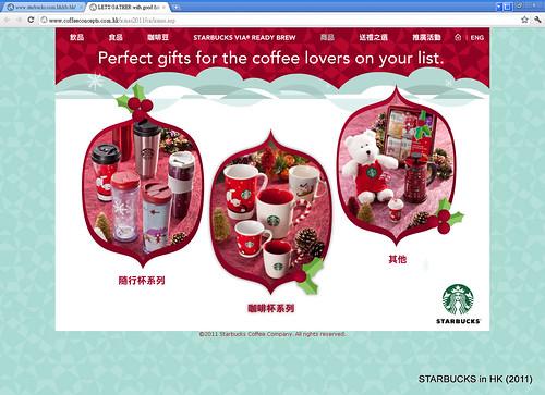 STARBUCKS in HK Xmas 2011117044707