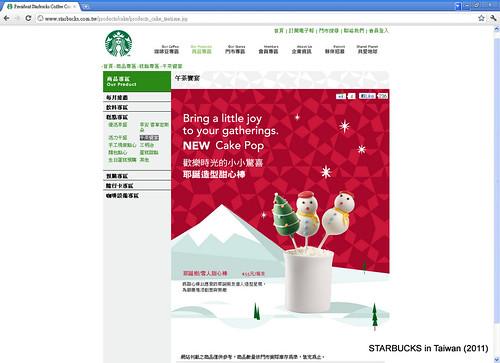 STARBUCKS in Taiwan Xmas 2011117055501