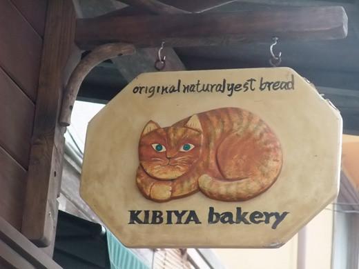 kibiya bakery 4