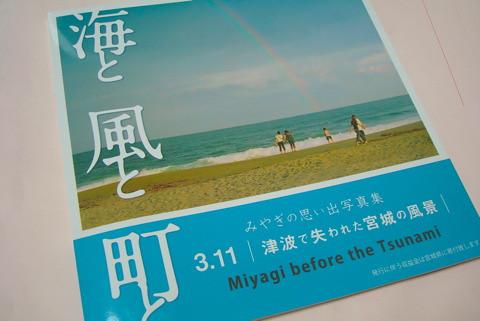 みやぎの思い出写真集「海と風と町と」3.11 津波で失われた宮城の風景