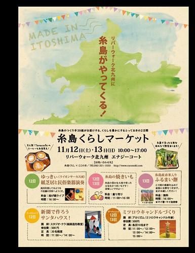 糸島くらしマーケットRW表-(1
