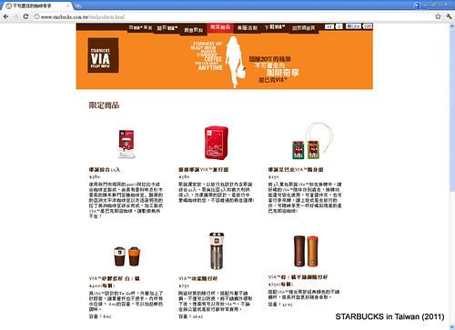 STARBUCKS in Taiwan Xmas 2011117055514