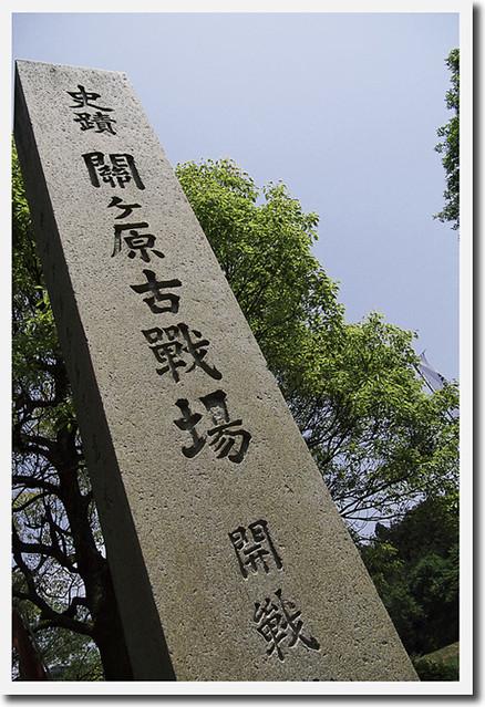 110521_104235_関ヶ原_関ヶ原開戦の地
