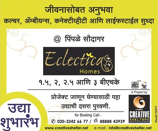 Creative Shelters' Eclectica Homes, 1.5 BHK - 2 BHK - 2.5 BHK - 3 BHK Flats, near Govind Garden Hotel, Pimple Saudagar, Pune 411 027