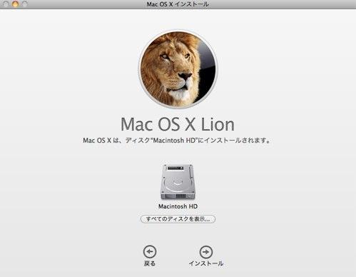 Mac OS X インストール-3
