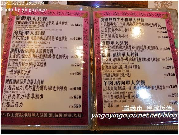 嘉義市_璉鐵板燒20111025_R0043303