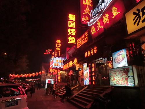 鬼街 in 北京 China