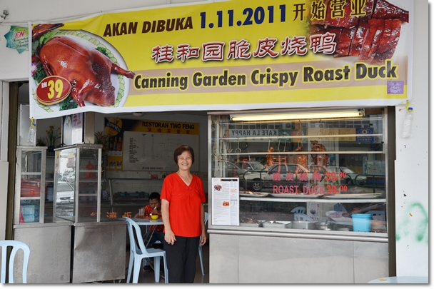Canning Garden Crispy Roast Duck @ Ting Feng