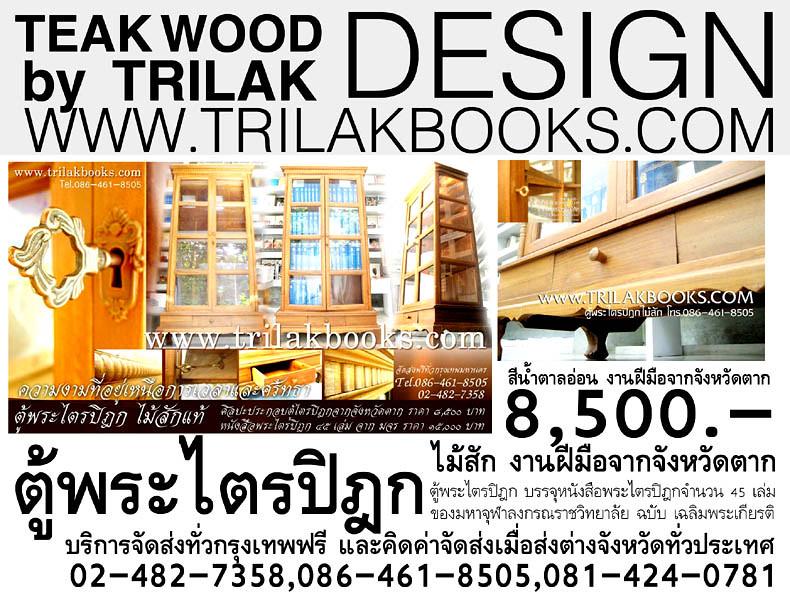ตู้พระไตรปิฎกไม้สักจากจังหวัดตากสีน้ำตาลโชว์เนื้อไม้เคลือบด้านอย่างดี บริการจัดส่งทั่วประเทศ www.trilakbooks.com โทร.02-482-7358,086-461-8505