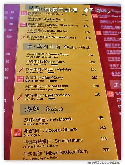 台中 香料屋 印度料理 8