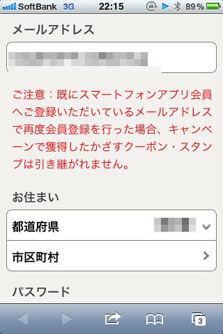 マクドナルド公式アプリ返信メール登録画面