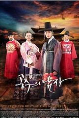 The Princess' Man / 공주의 남자 / Gongjooeui Namja